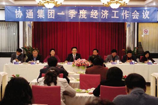 集团召开2011年第一季度经济工作大会