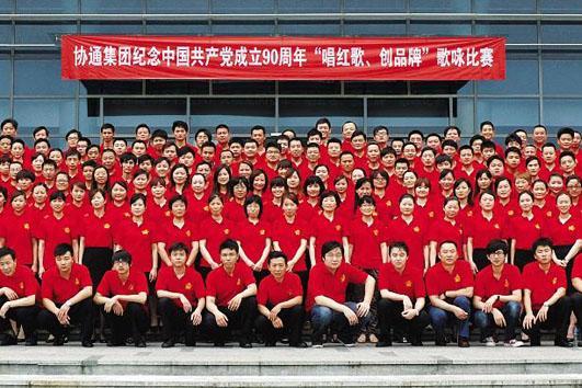 """集团举行纪念建党90周年""""唱红歌、创品牌、攀新高""""歌咏比赛"""