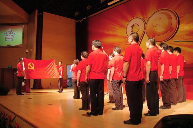 集团党委举行入党宣誓仪式