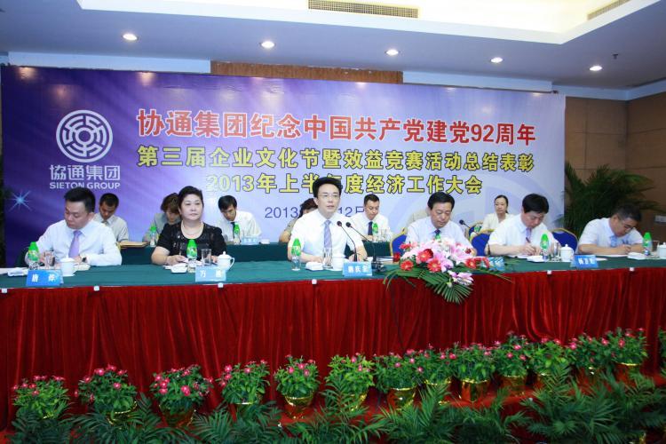 2013年7月12日集团召开上半年度经济工作大会