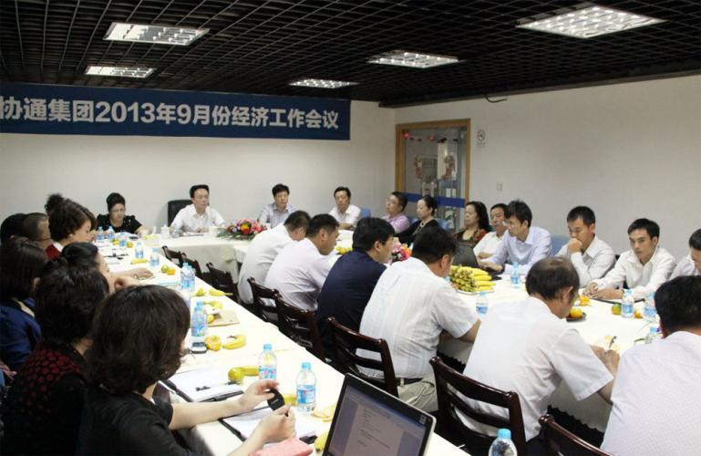 2013年9月7日集团召开9月份经济工作例会
