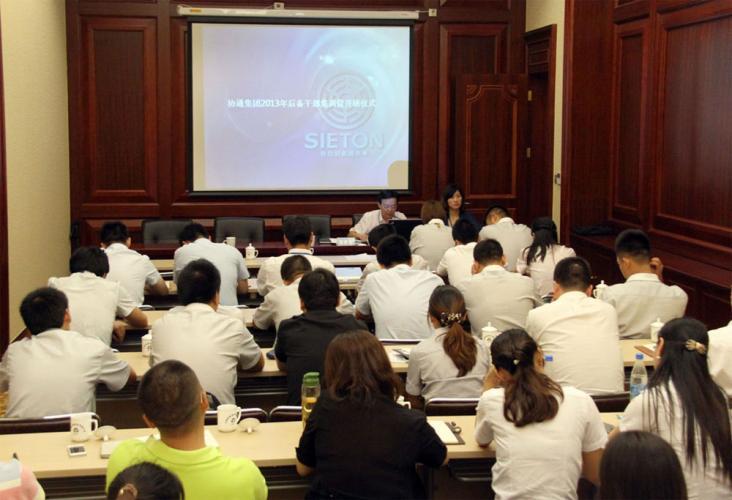 2013年8月30日集团举办青年干部培训班
