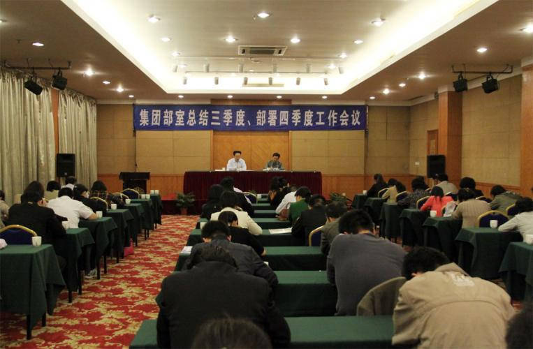 2013年10月19日集团召开部室全体人员会