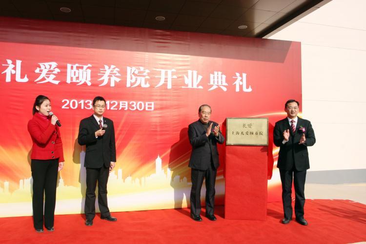 2013年12月30日上海礼爱颐养院举行开业典礼