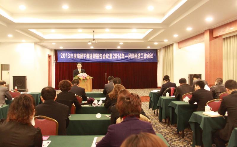 2014年1月5日集团举行2013年度干部述职报告会