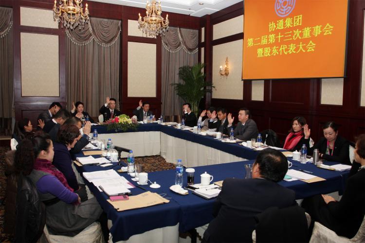 2014年1月10日集团二届十三次董事会暨股东代表大会
