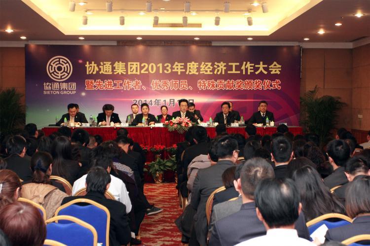 2014年1月14日集团召开2013年经济工作大会暨先进工作者、优秀团队、特殊贡献奖颁奖仪式