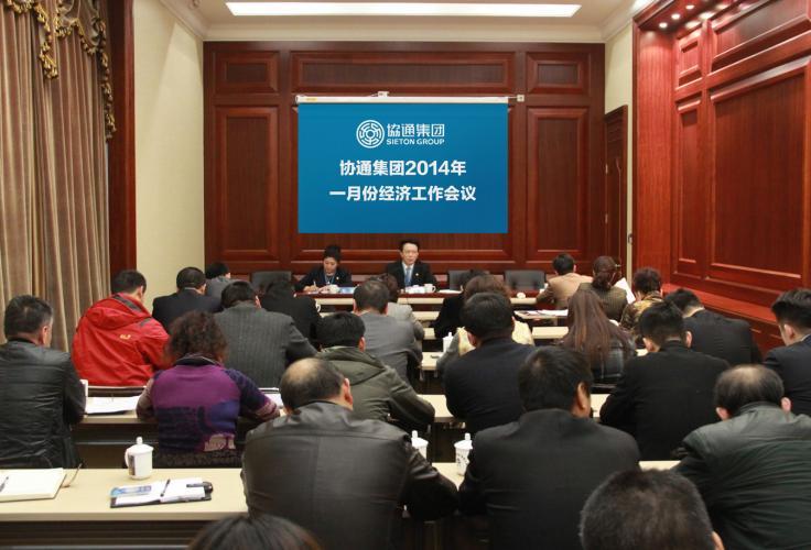2014年1月28日集团召开厂长、总经理会