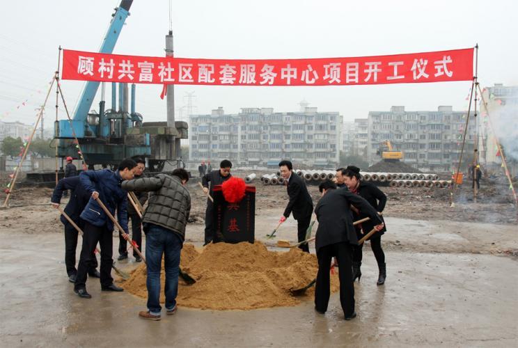 2014年2月28日集团举行宝山区顾村共富社区配套服务中心项目开工仪式