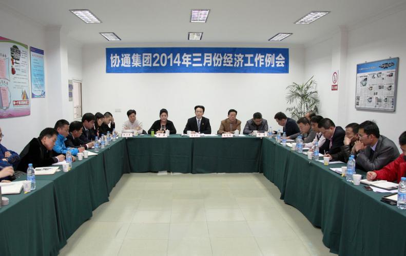 2014年3月8日集团召开3月份经济工作例会