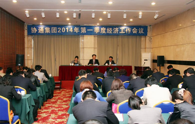 2014年4月12日集团召开一季度经济工作大会
