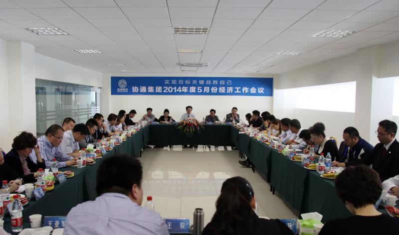 2014年5月7日集团召开5月份经济工作例会