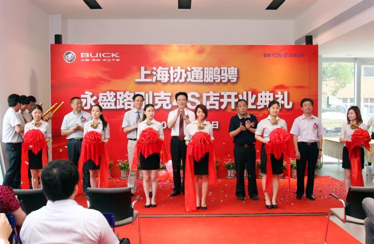 2014年6月16日集团举行协通鹏骋汽车销售服务有限公司开业仪式