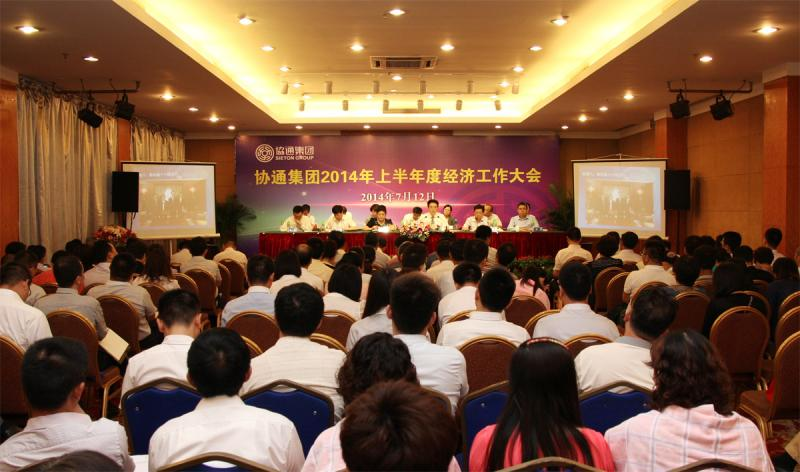 2014年7月12日集团召开2014年上半年度经济工作大会