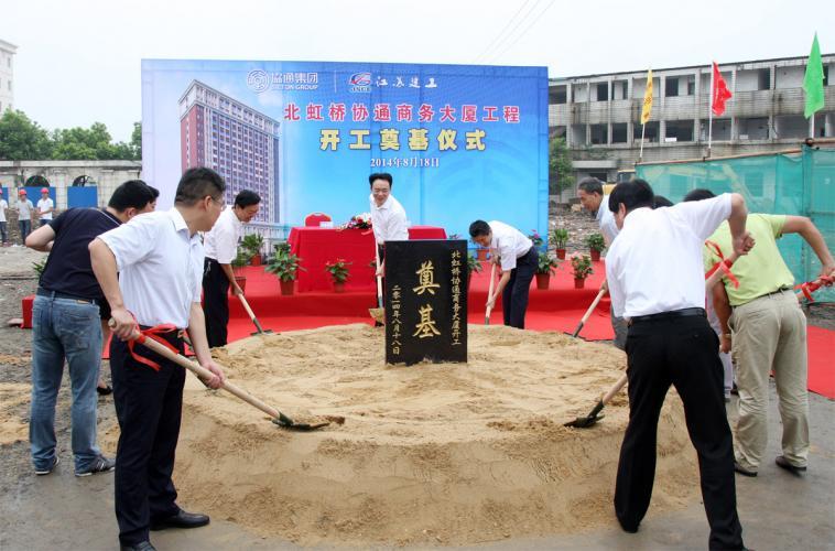 2014年8月18日集团举行北虹桥协通商务大厦开工奠基仪式