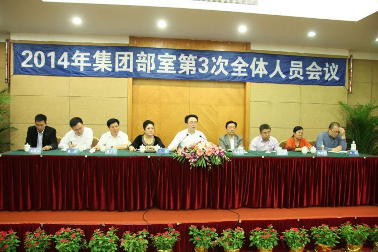 2014年10月18日集团召开三季度部室全体人员会