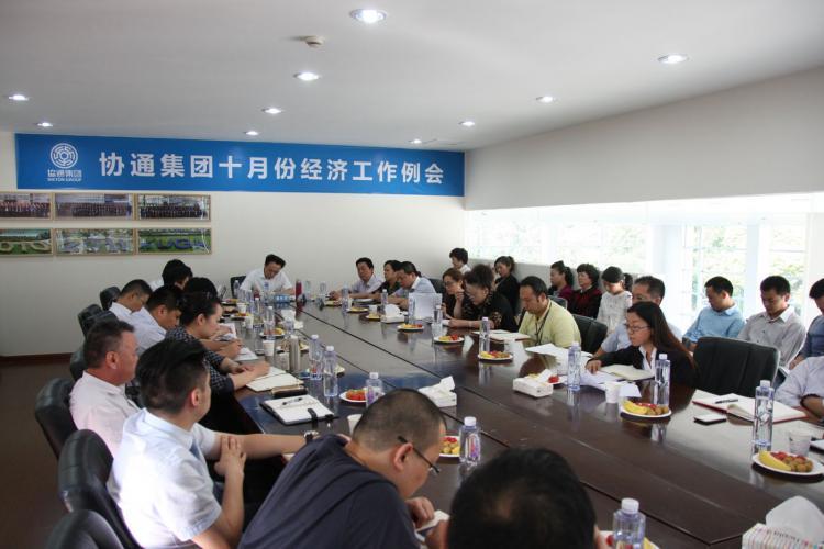 2014年10月10日集团召开10月份经济工作例会