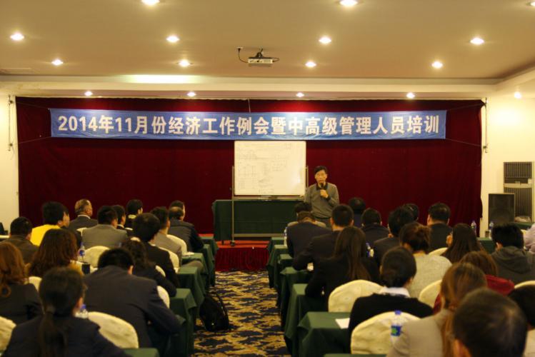 2014年11月7日集团组织召开中高级人员培训暨11月份经济工作例会