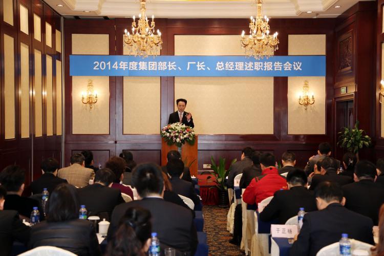 2015年1月8日集团召开2014年度部长、厂长总经理述职报告会