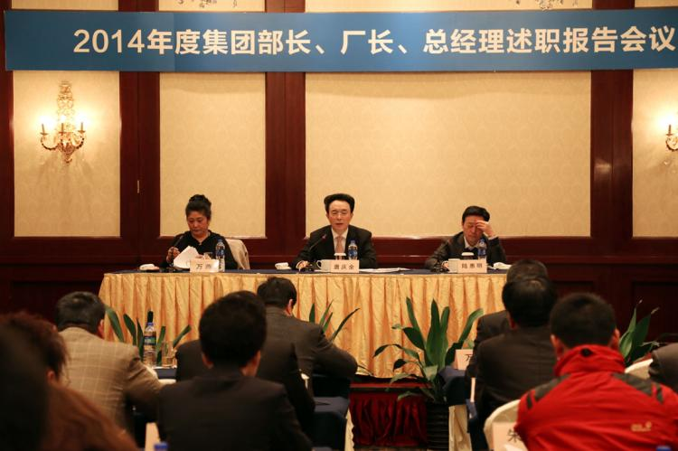 2015年1月8日集团召开2015年度1月份经济工作例会
