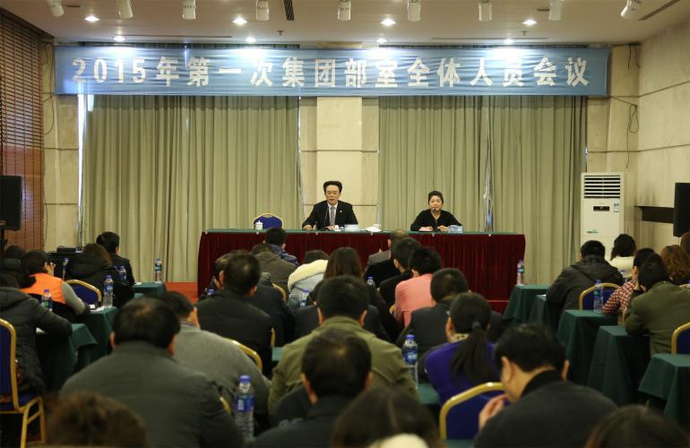 2015年1月10日集团召开一季度全体部室人员会议