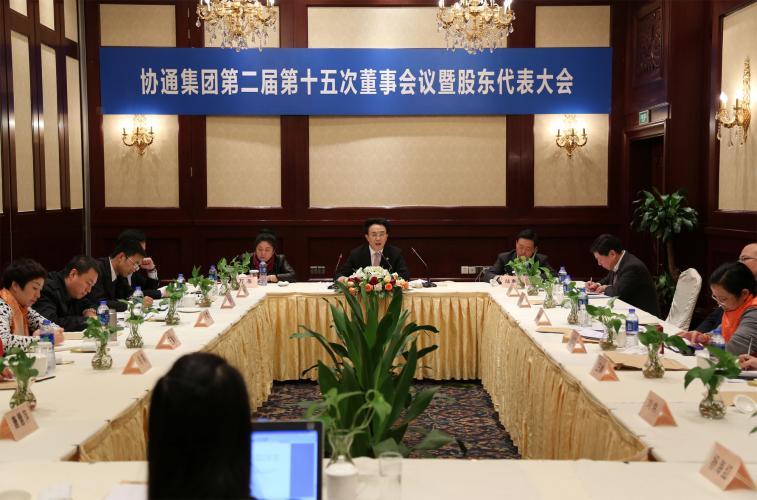 2015年1月13日集团召开二届十五次董事会暨股东代表大会