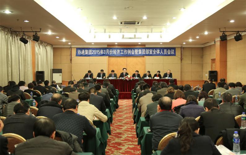 2015年3月7日集团召开三月份经济工作例会