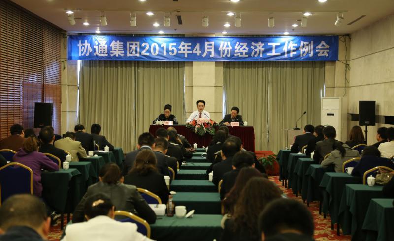 2015年4月11日集团召开四月份经济工作会议