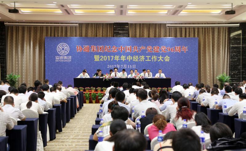 2017年7月15日集团召开纪念中国共产党建党96周年暨2017年年中经济工作大会
