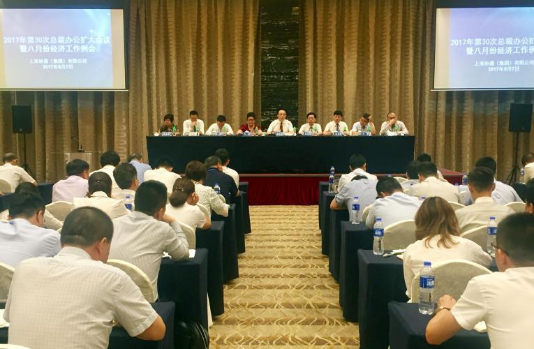 2017年8月7日集团召开总裁办公扩大会议暨八月份经济工作例会