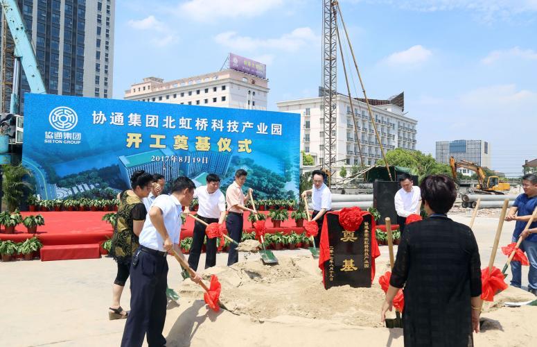 2017年8月19日协通集团科技产业园开工奠基仪式