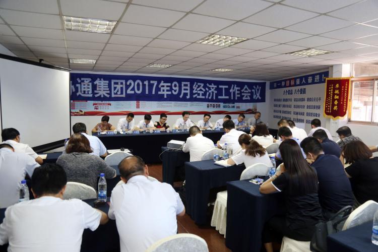 2017年9月6日下午集团召开九月份经济工作例会