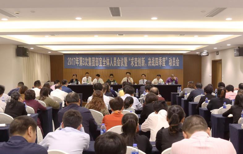 2017年10月14日下午集团召开部室人员会暨四季度工作动员会经济工作例会