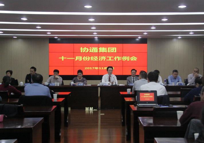 2017年11月7日下午集团召开十一月份经济工作例会