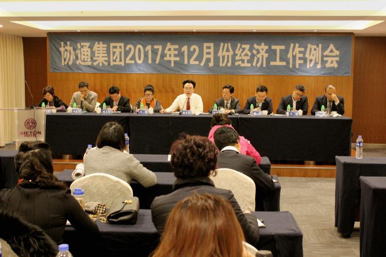 2017年12月6日集团召开十二月份经济工作例会