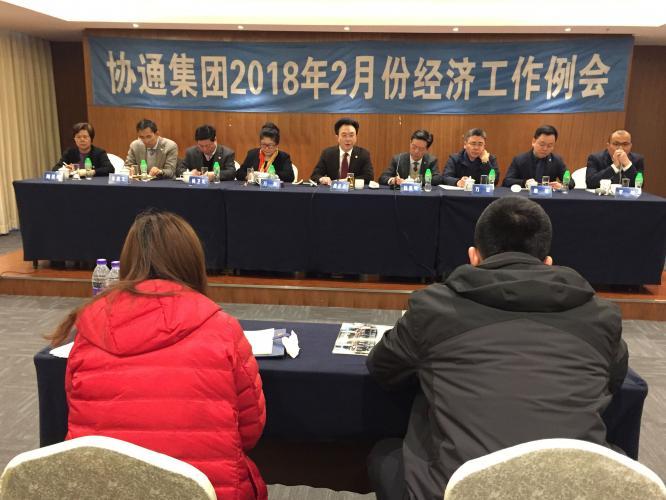 2018年2月6日集团召开二月份经济工作会议