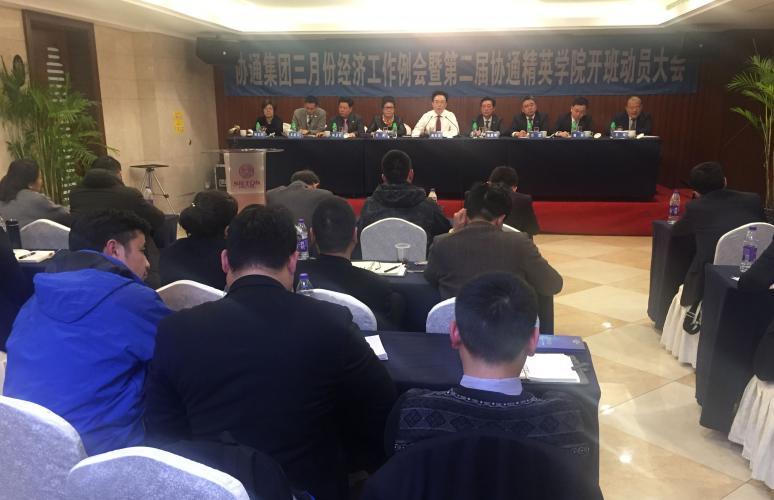 2018年3月6日集团召开三月份经济工作会议