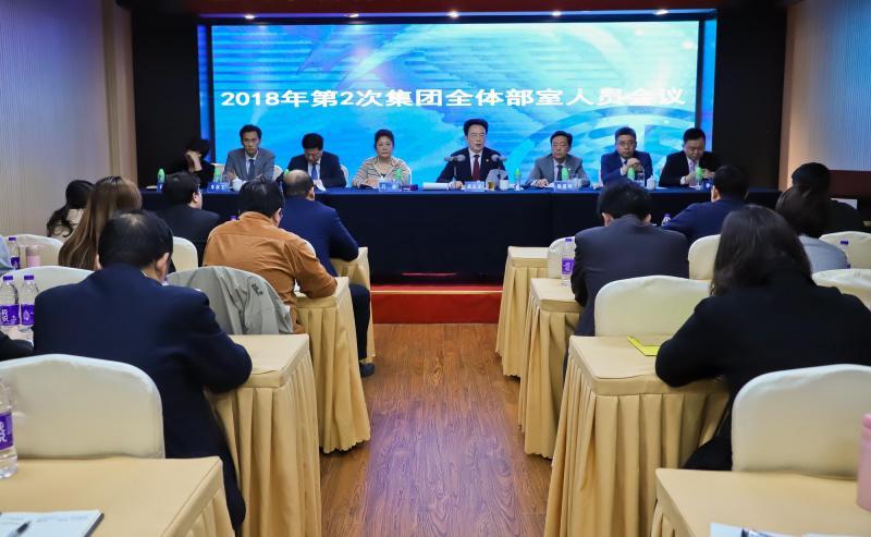 2018年第2次集团全体部室人员会议