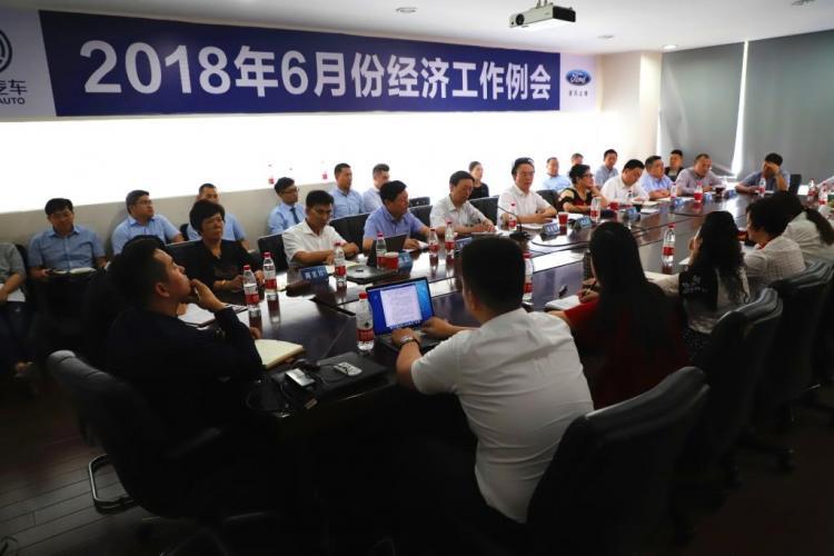 集团召开2018年六月份经济工作例会
