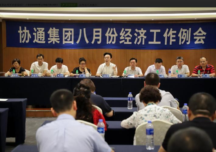 集团召开八月份经济工作例会