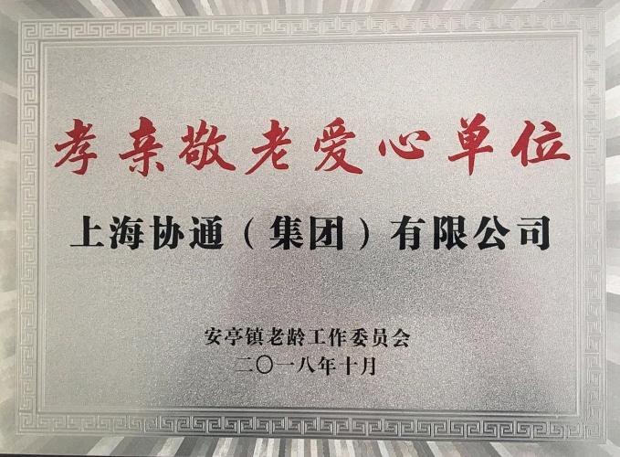 """云顶娱乐2322,马来西亚云顶娱乐网站荣获由嘉定区安亭镇老龄工作委员会颁发的""""孝亲敬老安心单位""""称号"""