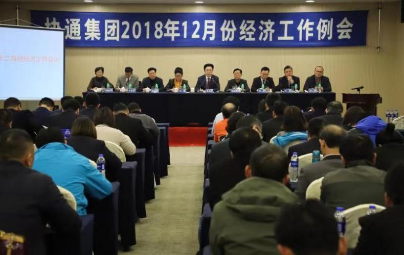 集团召开十二月份经济工作例会