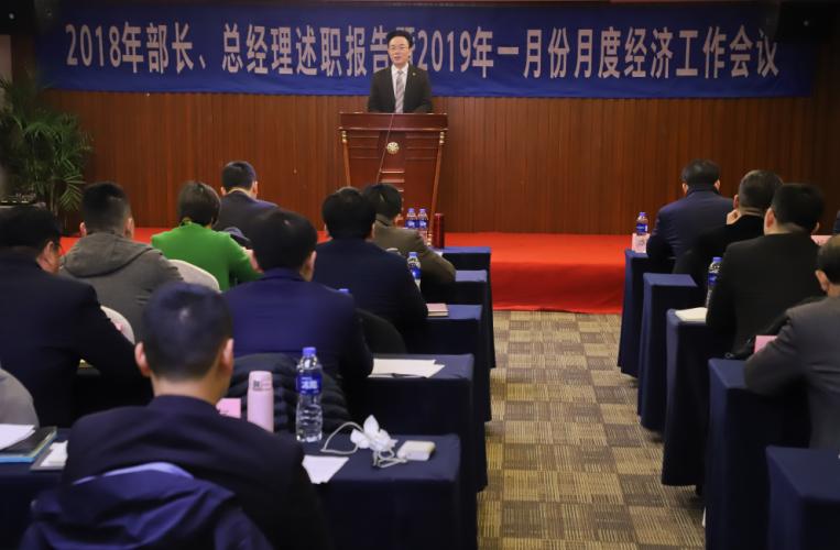 集团召开年度部长、总经理以上级干部述职考评会及一月份经济工作例会