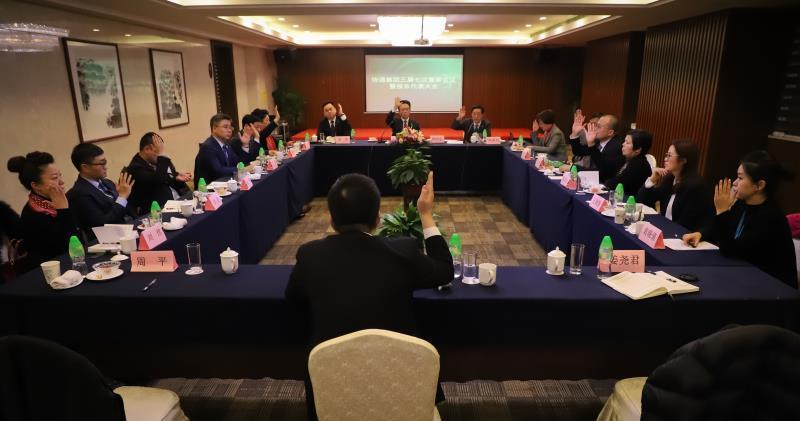 集团召开三届七次董事会暨股东代表大会