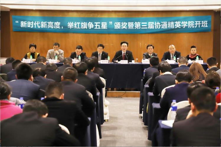 集团召开二月份经济工作例会、一季度集团部室全体人员会议暨第三届协通精英学院开班动员