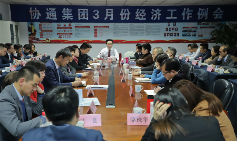 集团召开第九次总裁办公扩大会议暨三月份经济工作例会