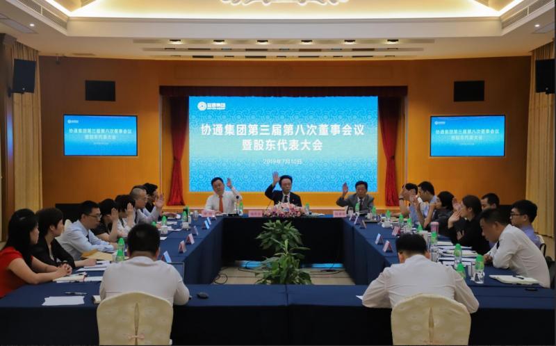 集团召开三届八次董事会暨股东代表大会