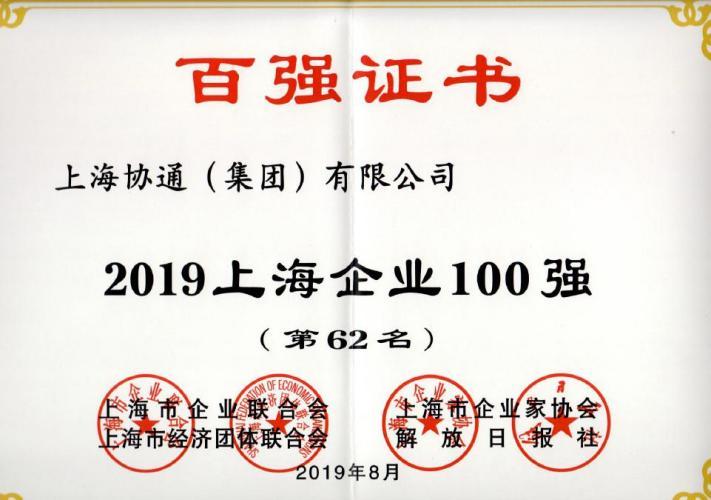 云顶娱乐2322,马来西亚云顶娱乐网站荣膺2019上海企业百强第62名,上海民营企业百强第20名