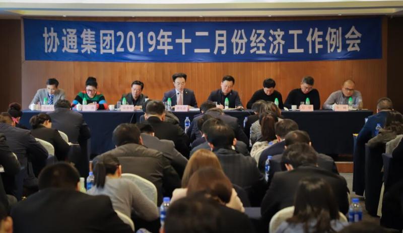 """做到""""五拼"""",攀登顶峰,集团召开十二月份经济工作例会"""