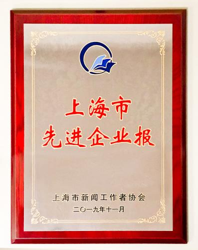 《协通》报评为2018-2019年度上海市先进企业报